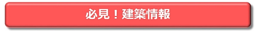 必見!建築情報ボタン.jpg