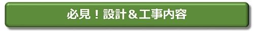 必見!設計&工事内容ボタン.jpg