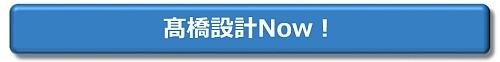 髙橋設計Now!ボタン.jpg